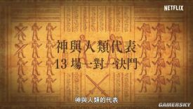 网飞发布《终末的女武神》预告片 末日的人神对决