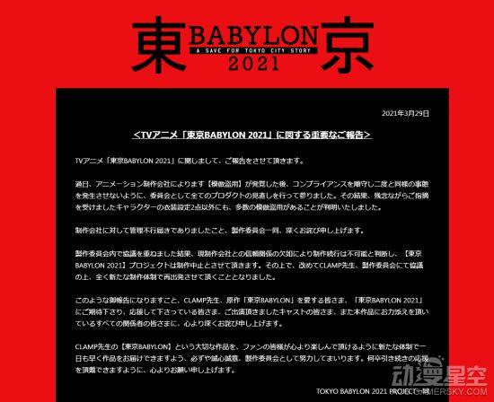 新作动画《东京巴比伦2021》停止制作 确定多处抄袭