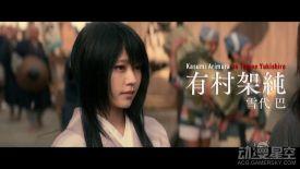 《浪客剑心》真人电影10周年特别影像 新画面曝光
