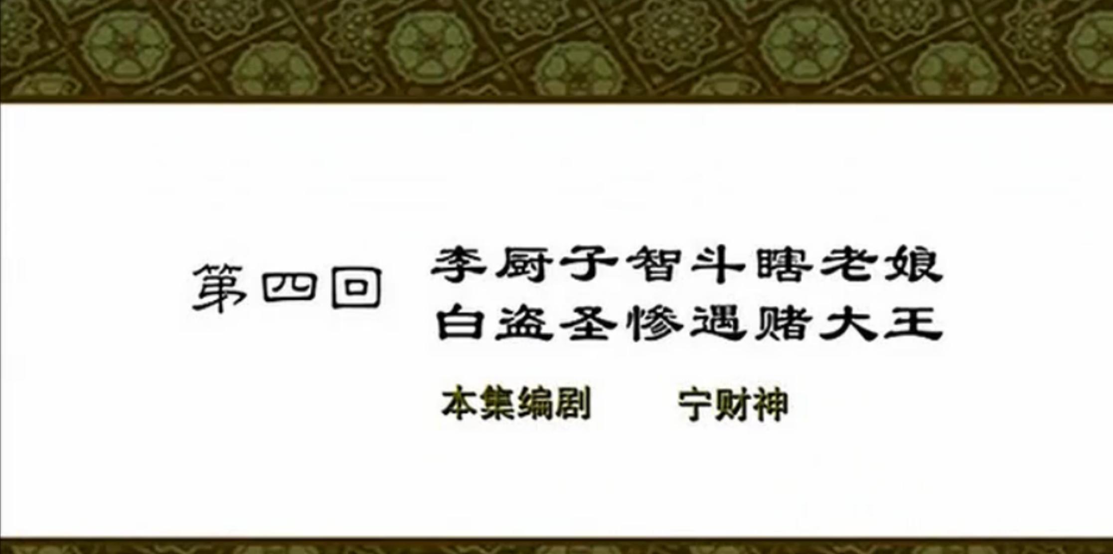 武林外传(24小时轮播)