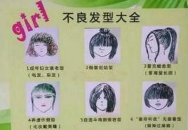 """初中生""""发型标准""""公布,男生接近""""光头"""",女生看完难以接受"""
