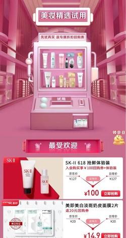 全球大牌超值好货齐聚京东美妆618,预售至高享买一赠一
