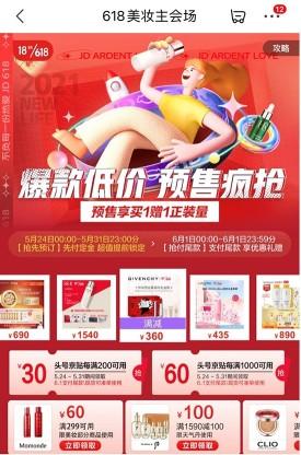 京东美妆618预售24小时大放价 爆品小样最低1元即可到手
